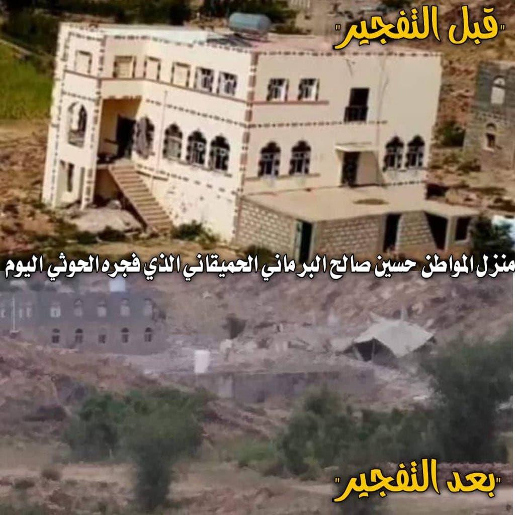 المنزل قبل وبعد تفجيره