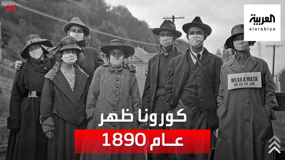 هل ظهر فيروس كورونا قبل 130 عاما؟