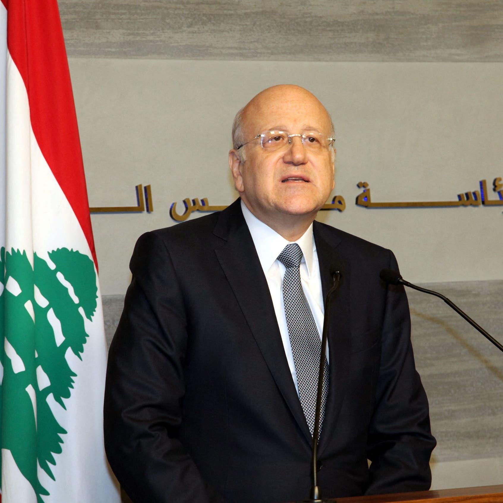 لبنان.. ميقاتي يفوز بأغلبية أصوات النواب لتشكيل حكومة