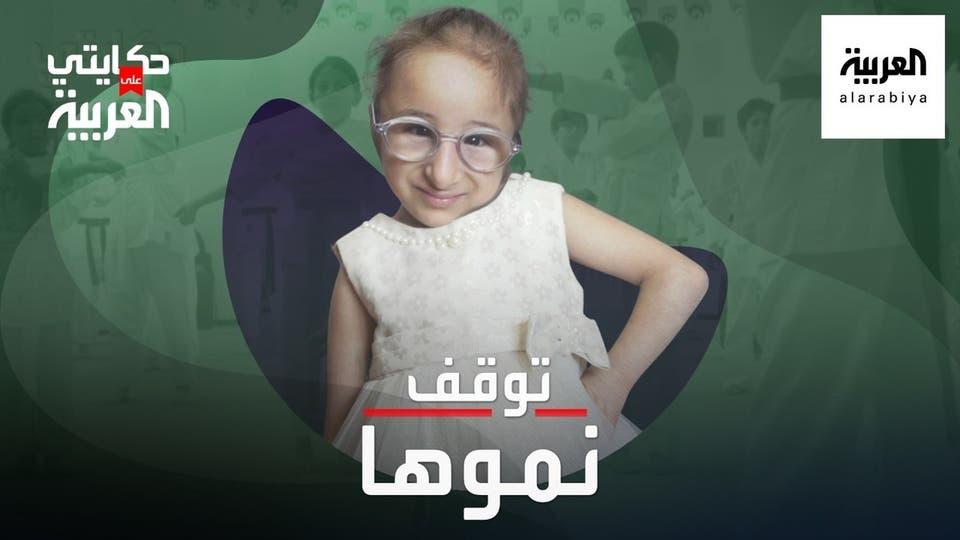 الطفلة أريج من الجزائر .. حلمها الوحيد أن تنمو