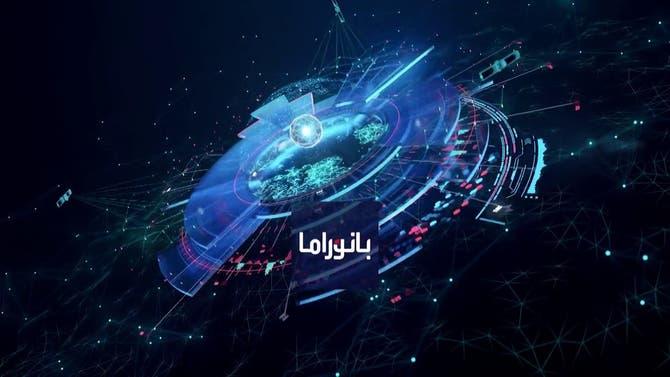 بانوراما | قرارات من الرئيس قيس سعيد .. هل تُنقذ شعب تونس وتلبّي طموحاتِه؟