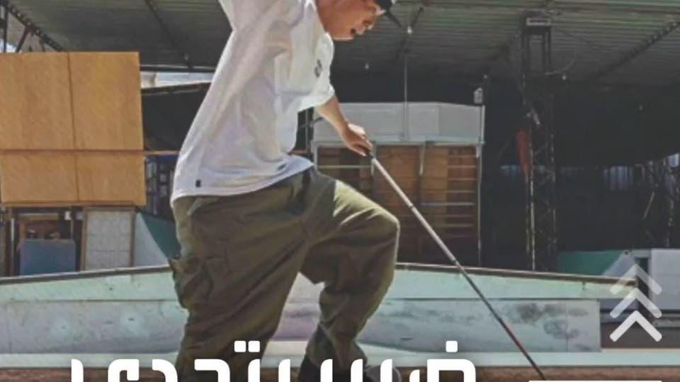 يسير خلف حدسه.. ضرير يمارس رياضة التزلج بمهارة