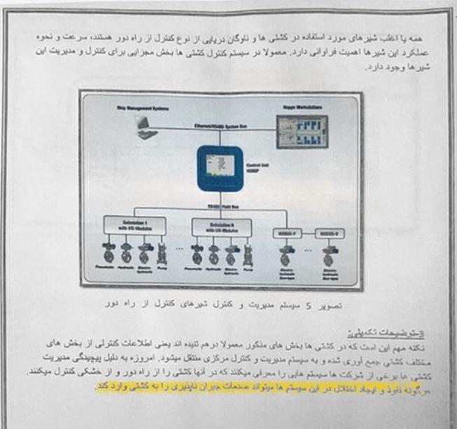 تصویری از گزارش محرمانه که توسط «اسکاینیوز» منتشر شده است
