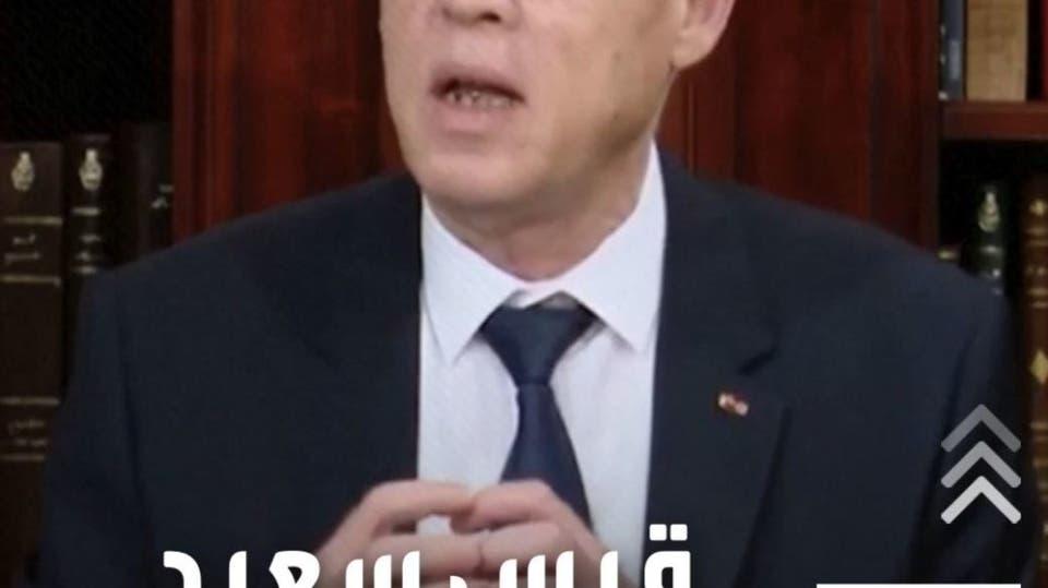 بعد قراراته الأخيرة.. الرئيس التونسي يوجه رسالة طمأنة