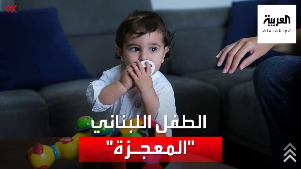 من رحم الكارثة.. قصة طفل لبناني ولد لحظة انفجار مرفأ بيروت