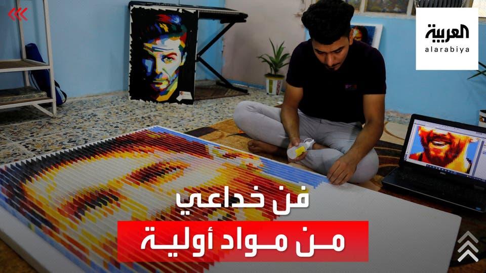 طالب عراقي يشكل لوحات فنية من مواد أولية