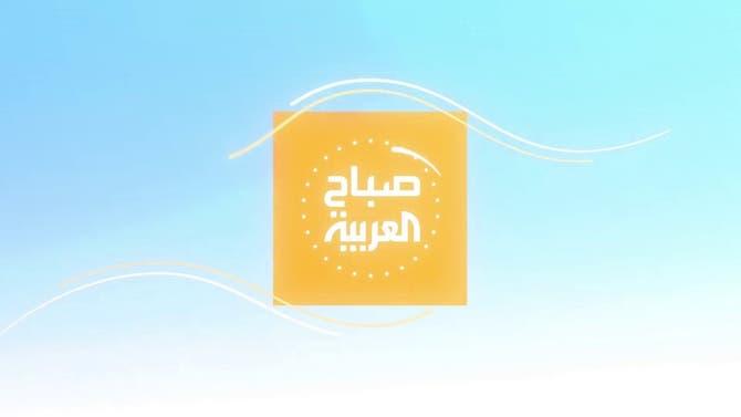 صباح العربية | الخميس 29 يوليو 2021