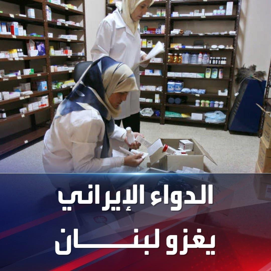 الدواء الإيراني يغزو لبنان بخلفيات سياسية