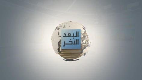 البعد الآخر | تونس تكتب الفصل الأخير في مشروع الإخوان المسلمين