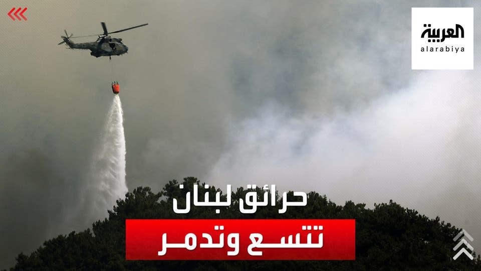 حرائق لبنان تتسع وتتجدد وتصل إلى سوريا وسط نقص في معدات الإطفاء