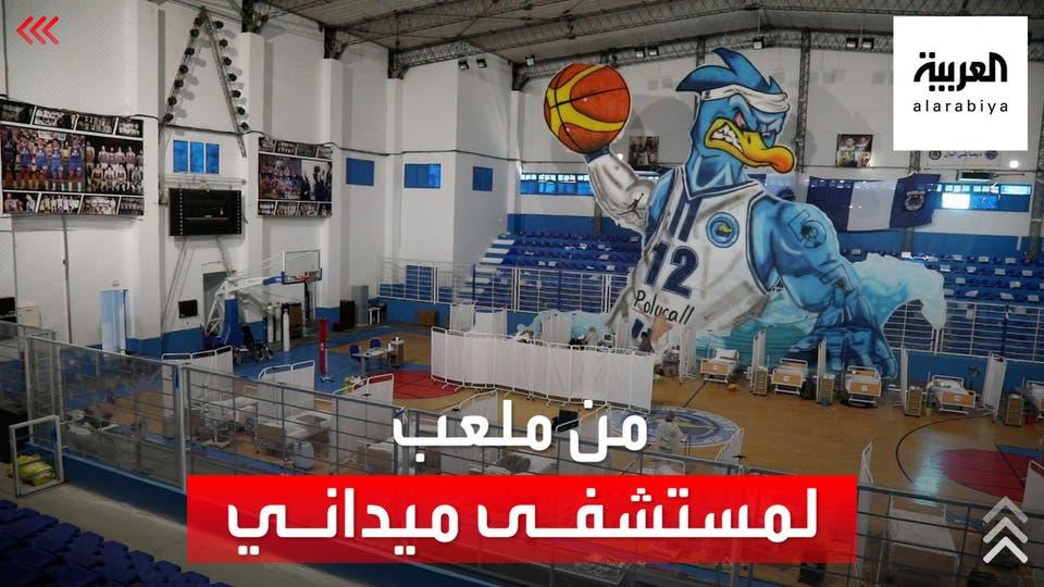 تونسيون يحولون ملعباً لكرة السلة إلى مستشفى ميداني لعلاج مرضى كورونا