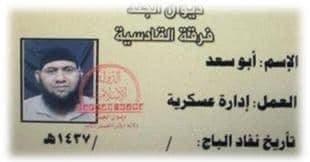 بطاقة القيادي في داعش أبو سعد السمين (أرشيفية)
