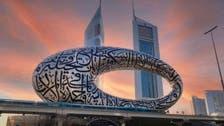 """دبئی کا ' میوزیم آف دی فیوچر """" دنیا کے 14 خوبصورت ترین عجائب گھروں میں شامل"""
