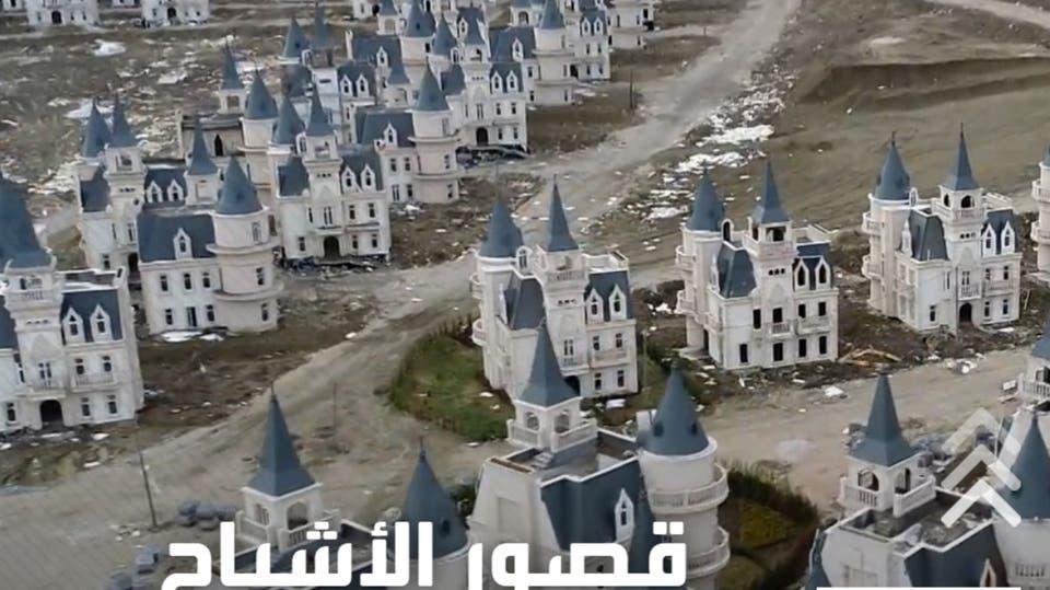 بنيت لرجال أعمال لكن لم يسكنها أحد.. قصور الأشباح المهجورة في تركيا