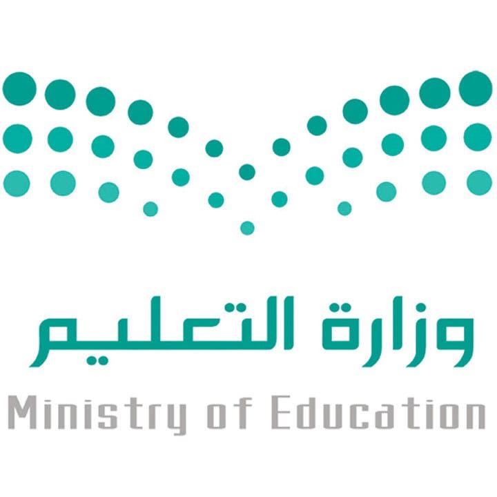 السعودية.. التعليم حضورياً للمرحلتين المتوسطة والثانوية بشرط