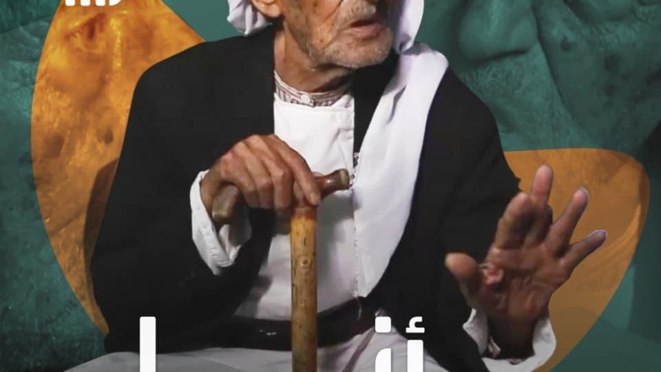 حكايتي على العربية | تجاوز الـ 91 عاما.. رغم قوة ذاكرته يتوه بين 300 حفيد