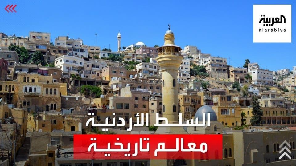 معالم في السلط الأردنية المدرجة باليونسكو..منازل عتيقة ومزارات دينية تتربع على 3 تلال