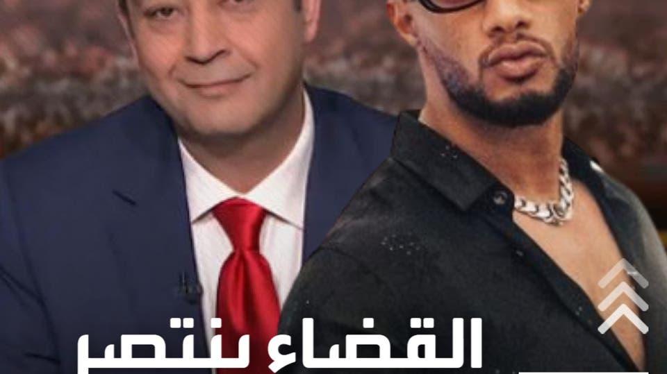 القضاء ينتصر لمحمد رمضان ضد عمرو أديب.. والأخير يستأنف