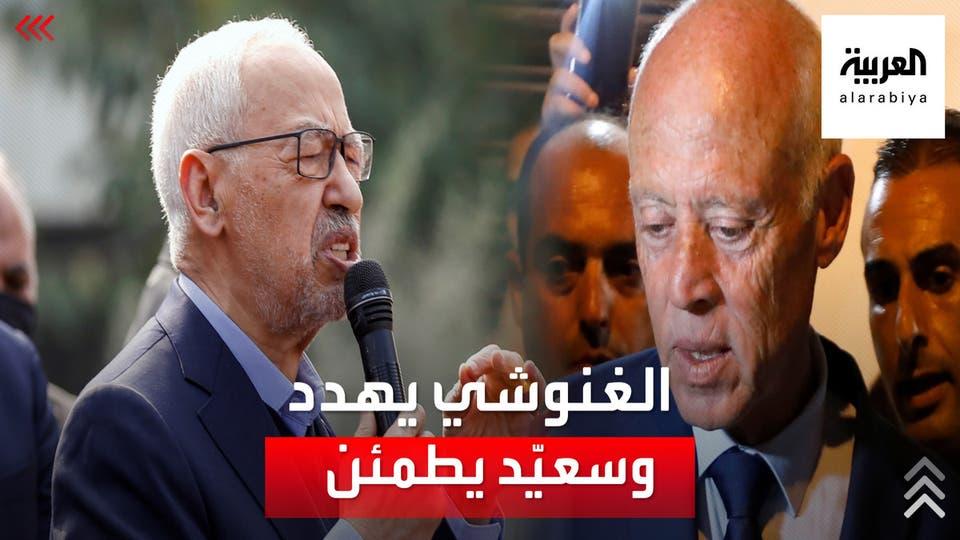 الغنوشي يهدد بالعنف.. وقيس سعيّد يطمئن التونسيين: لن أترككم فريسة لأحد