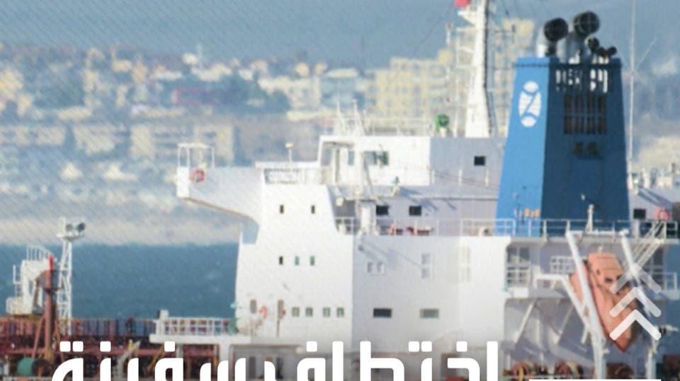 رويتزر: إيران تختطف سفينة وتحتجز طاقمها في خليج عمان