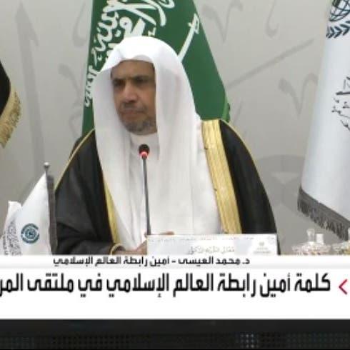 البيان الختامي لملتقى المرجعيات العراقية يثمن دور السعودية في تعزيز التعايش السلمي
