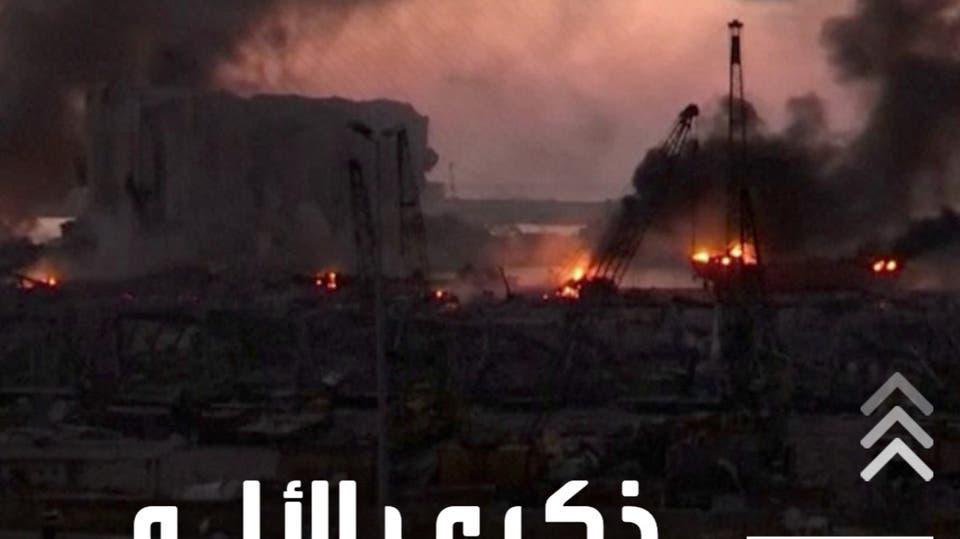 مسيرات وألم ومطالب بالمحاسبة.. في الذكرى الأولى لانفجار بيروت