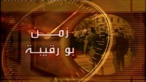 وثائقي زمن بورقيبة الجزء الثاني