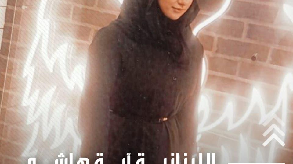 بريطانيا.. الكشف عن صور قتلة اللبنانية آية هاشم