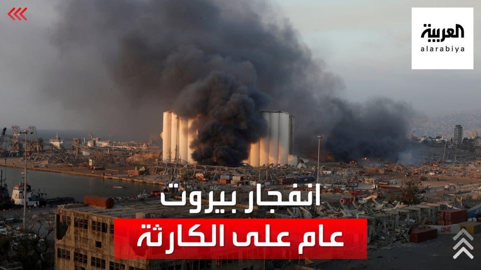 عام على الكارثة.. العربية في موقع انفجار مرفأ بيروت
