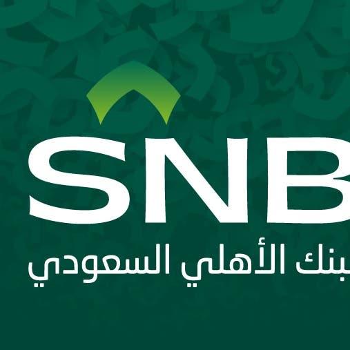"""""""الأهلي السعودي"""" يقر توزيع أرباح نصف سنوية بـ2.91 مليار ريال"""