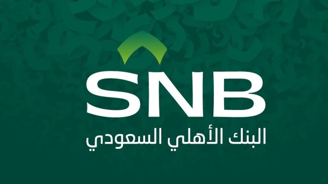 البنك الأهلي السعودي جديد