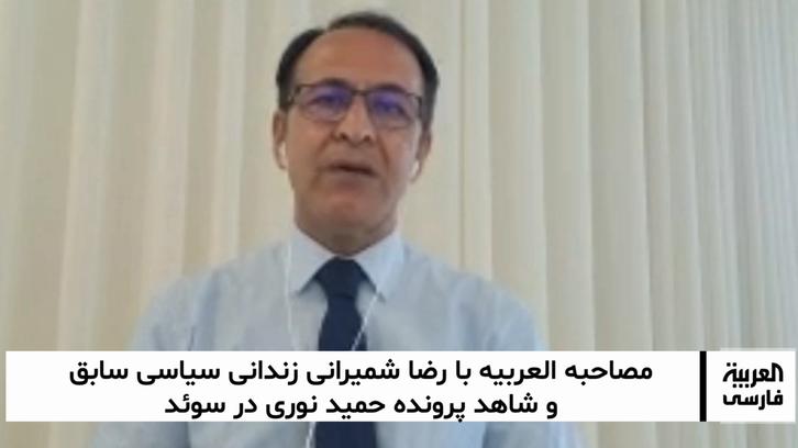 مصاحبه العربیه با رضا شمیرانی زندانی سیاسی سابق و شاهد پرونده حمید نوری