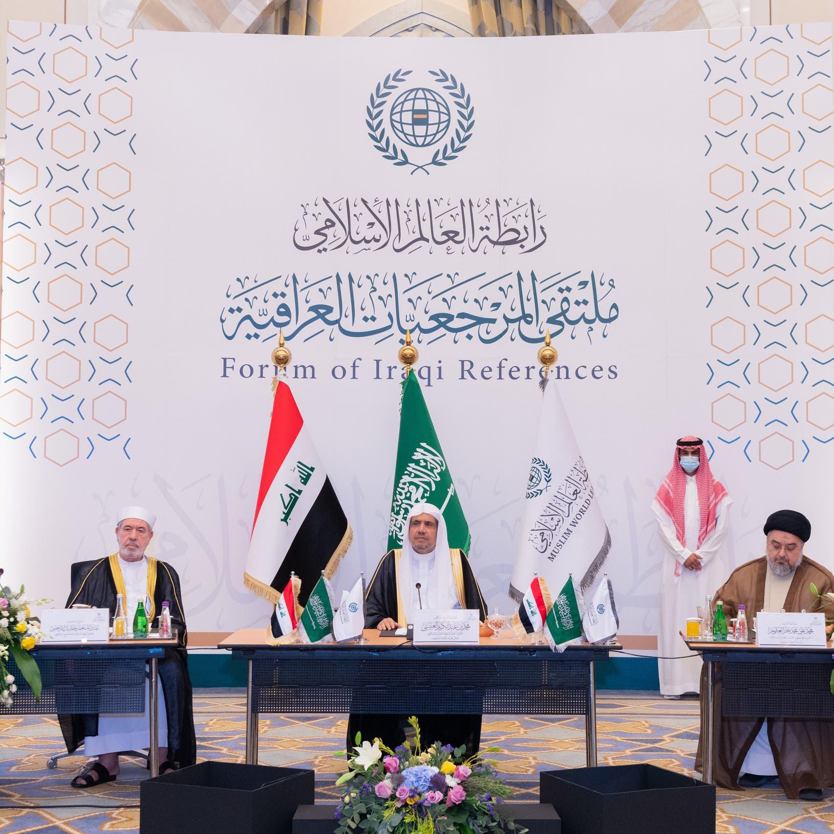 ملتقى المرجعيات العراقية.. نبذ الطائفية وترسيخ التعايش