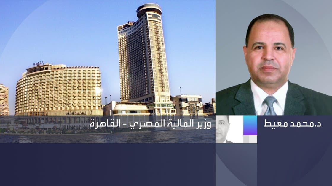 وزير المالية المصري للعربية: فقدنا 395 مليار جنيه إيرادات بسبب جائحة كورونا