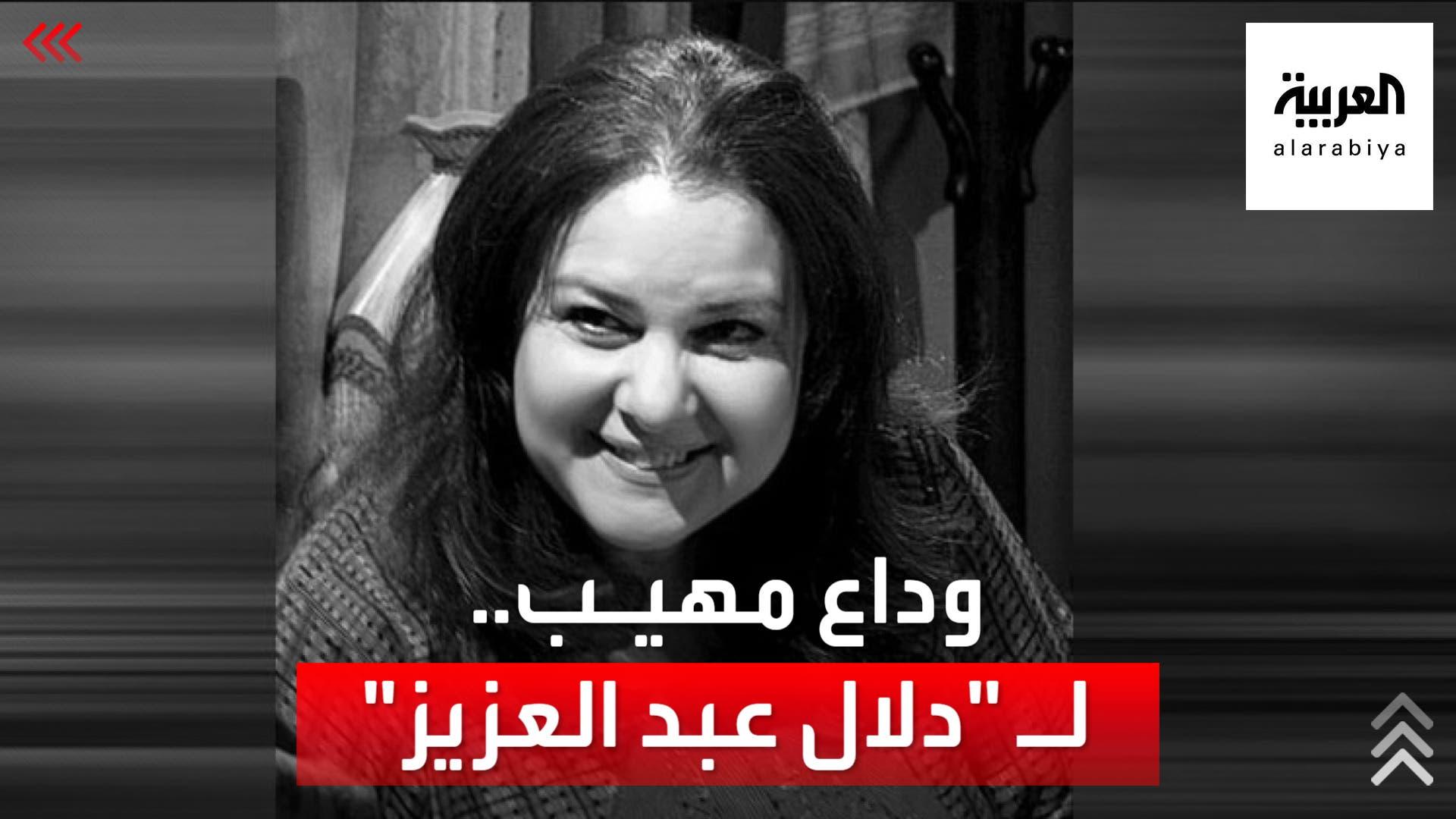 لترقد بجوار زوجها الراحل سمير غانم.. وداع مهيب للفنانة دلال عبد العزيز