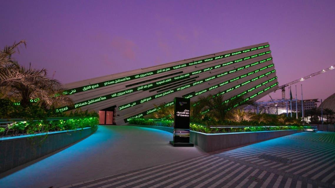 معرض السعودية في إكسبو .