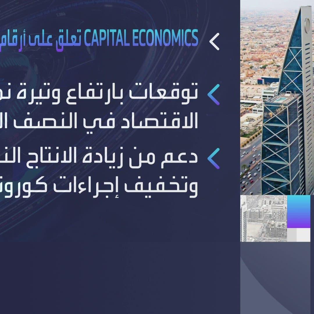 كابيتال إيكونوميكس تتوقع زيادة زخم نمو الاقتصاد السعودي بالنصف الثاني