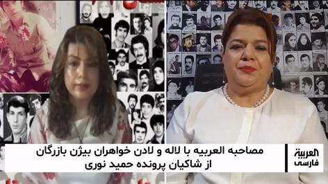 مصاحبه العربیه با لاله و لادن خواهران بیژن بازرگان از شاکیان پرونده حمید نوری