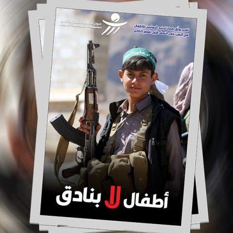 اليمن.. توثيق مقتل 640 طفلاً جندهم الحوثي في 6 أشهر