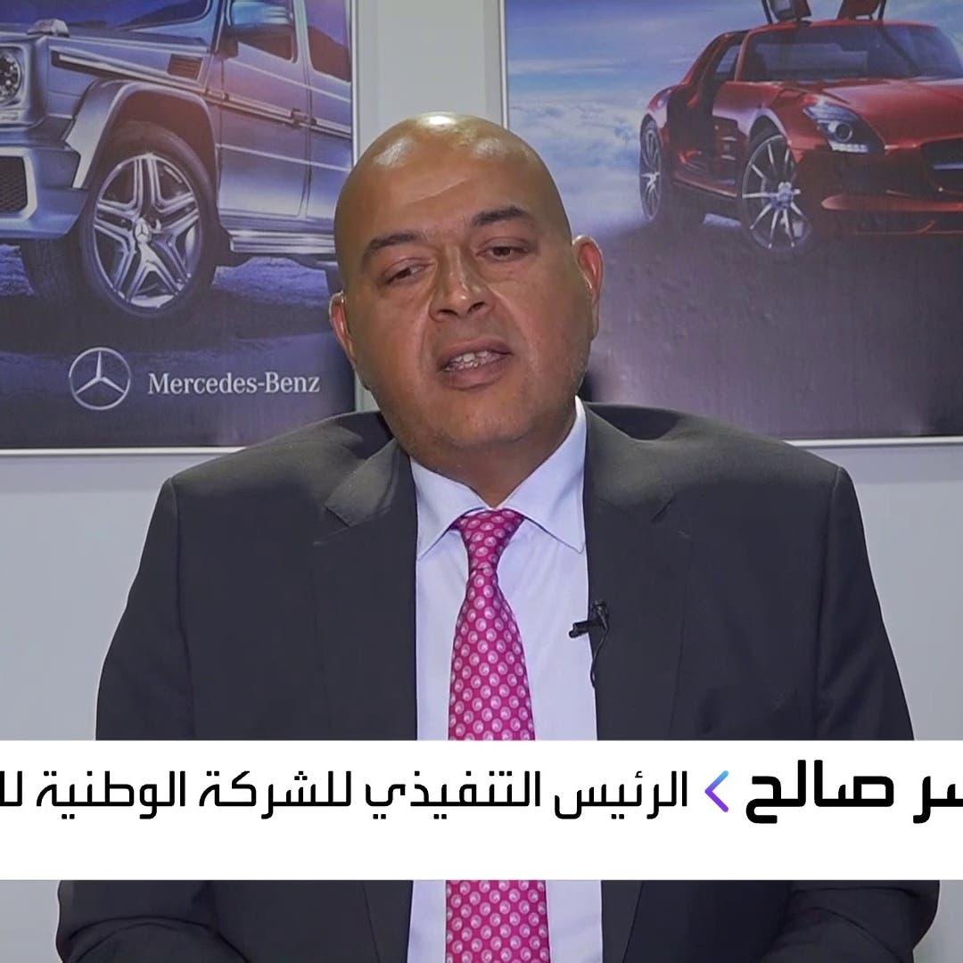 """ناتكو لـ """"العربية"""": نحتاج 700 مليون جنيه لتمويل مشاريع الشركة الخضراء في مصر"""