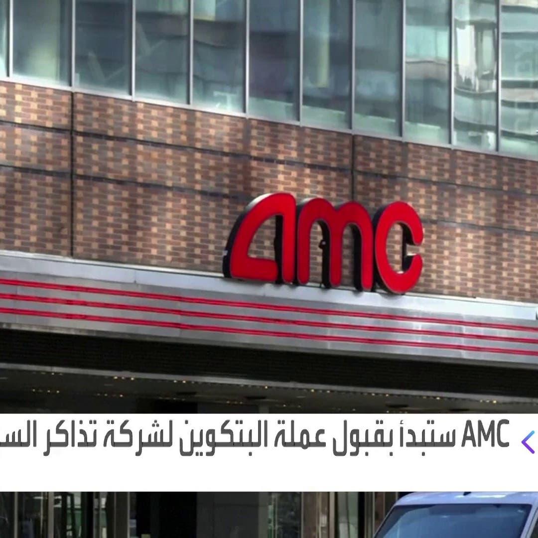 AMC تبدأ بقبول عملة بيتكوين لشركة تذاكر السينما بنهاية العام