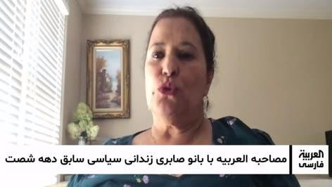 مصاحبه العربیه با بانو صابری زندانی سیاسی دهه 60