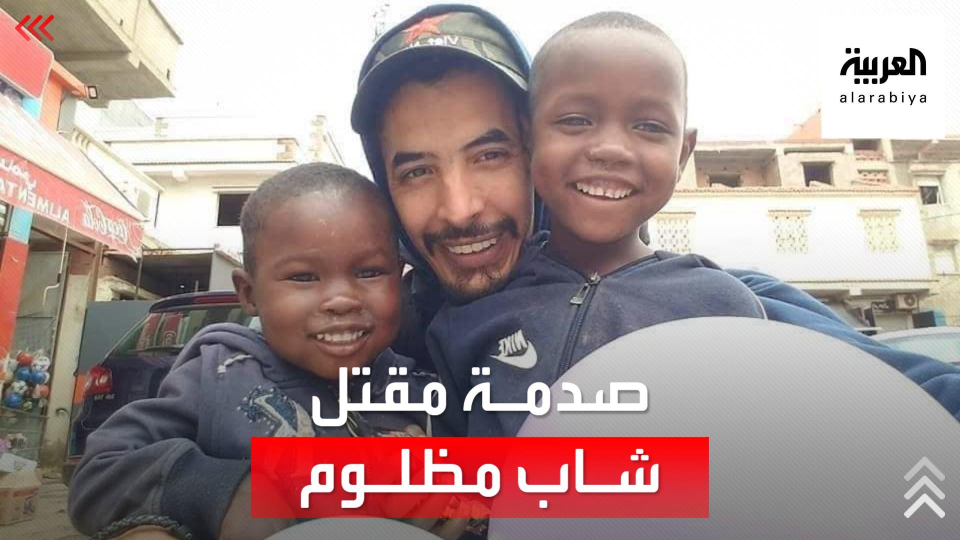 صدمة في الجزائر بعد مقتل شاب بريء