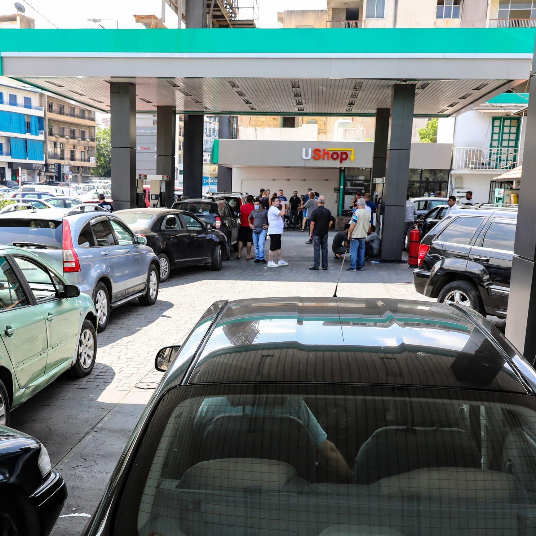مستشفيات لبنان تعاني من نقص الوقود.. وطوابير أمام المحطات