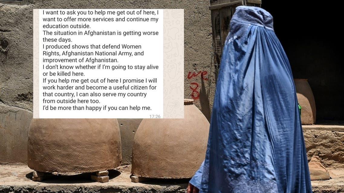 رسالة أفغانية تتوسل