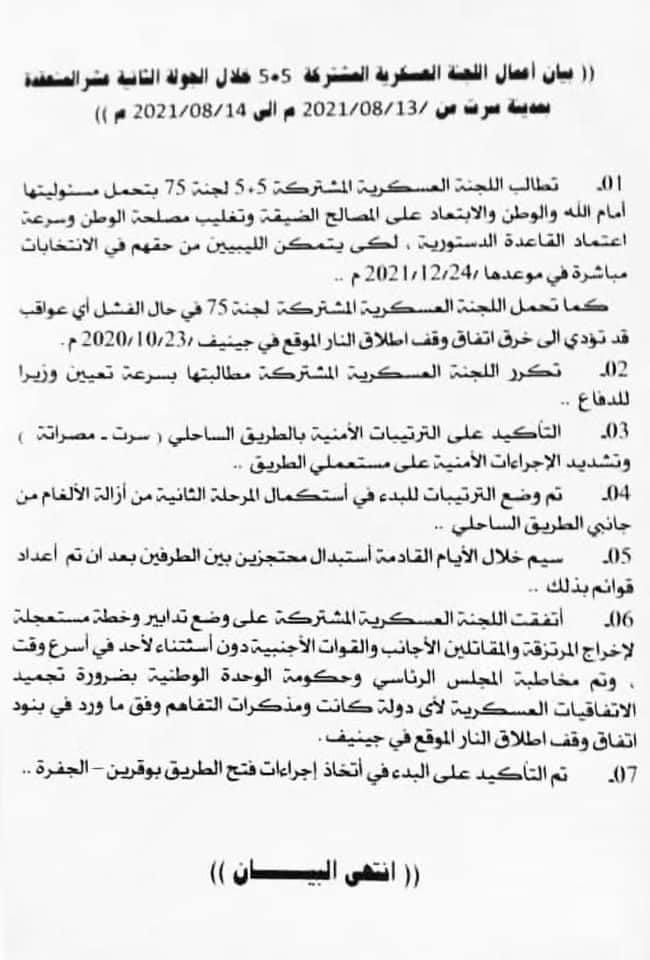 بيان اللجنة العسكرية المشتركة