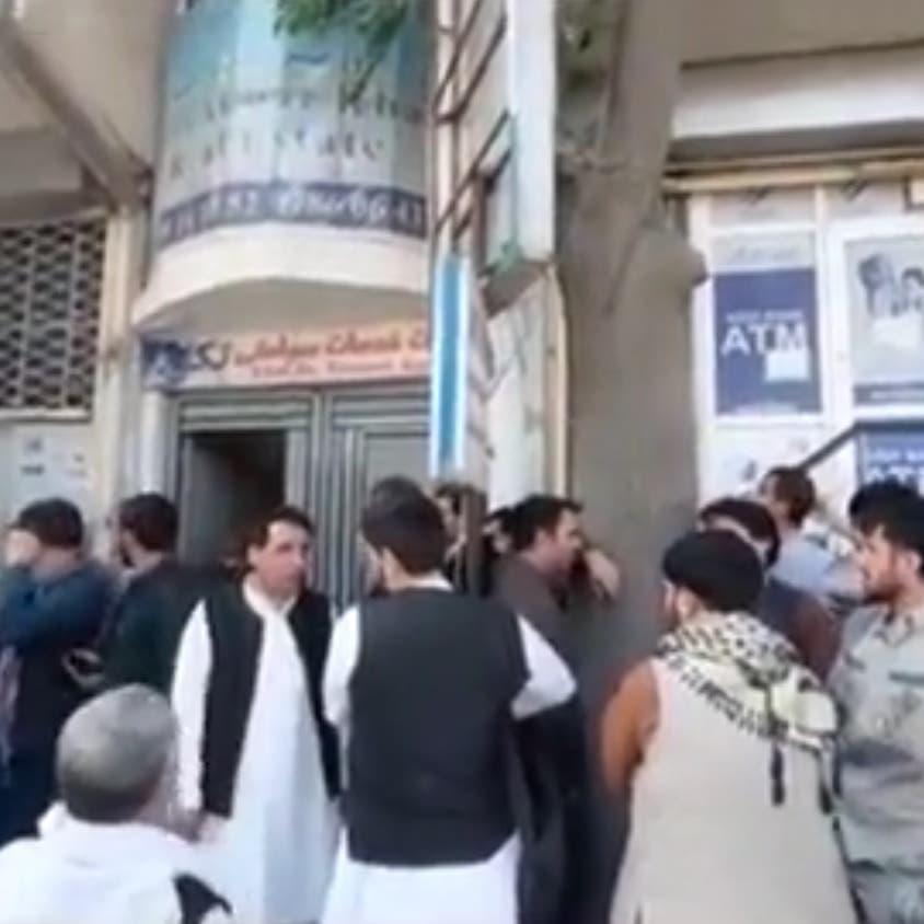خوفاً من سيطرة طالبان.. الأفغان يسحبون أموالهم من بنوك كابل