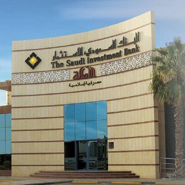 البنك السعودي للاستثمار: 648% نسبة تغطية أسهم الخزينة المتبقية