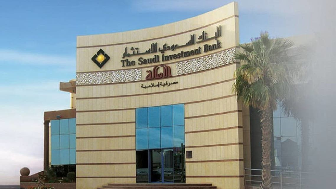 البنك السعودي للاستثمار