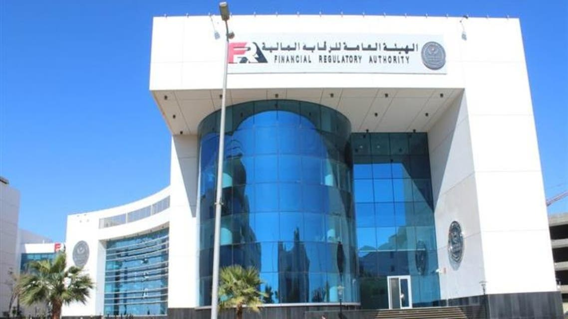 هيئة الرقابة المالية في مصر